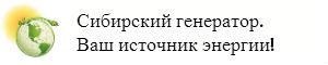 Сибирский генератор.